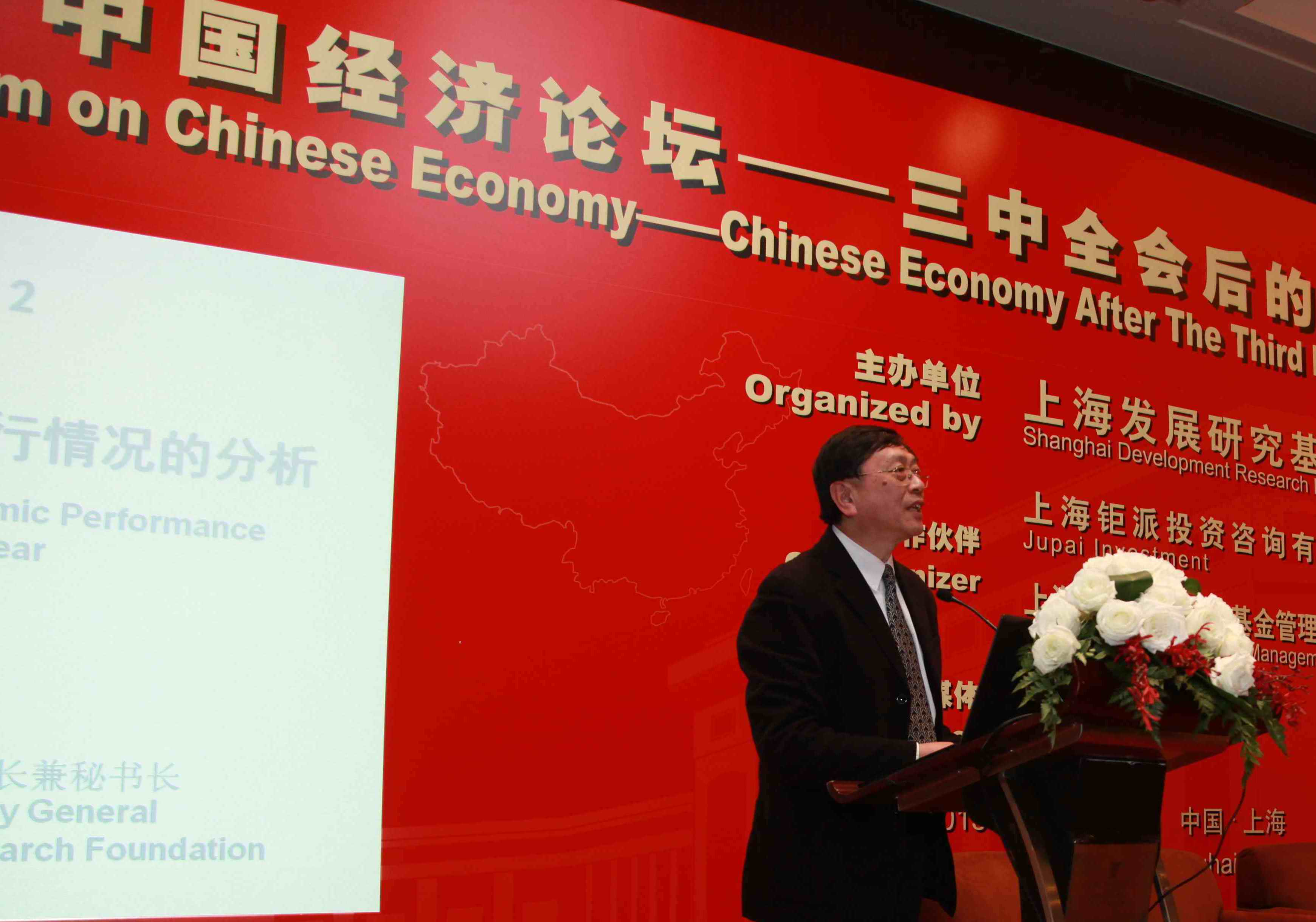 Forum on Chinese Economy